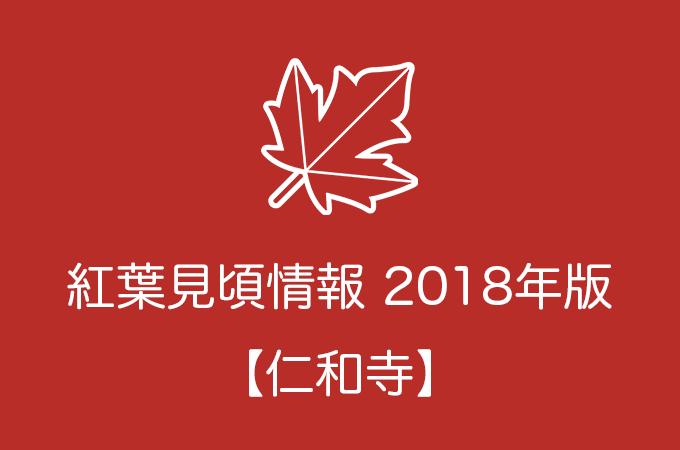 仁和寺の紅葉情報2018|色づき始めの時期や見頃情報
