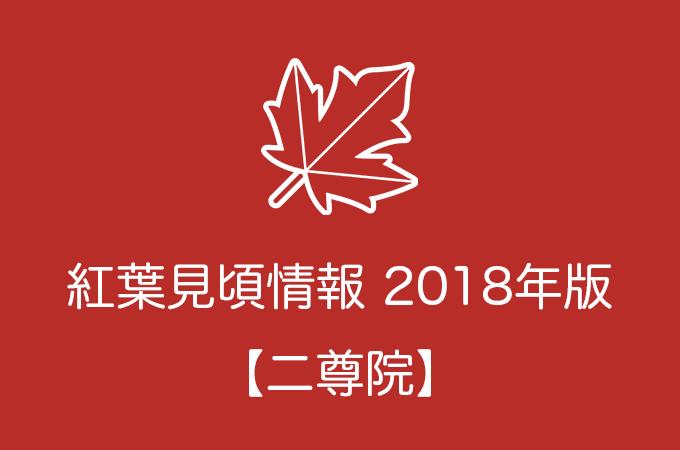 二尊院の紅葉情報2018|色づき始めの時期や見頃情報
