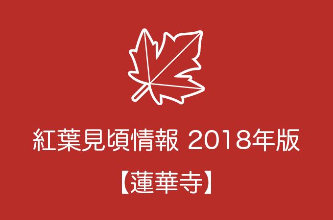 蓮華寺の紅葉情報2018|色づき始めの時期や見頃情報