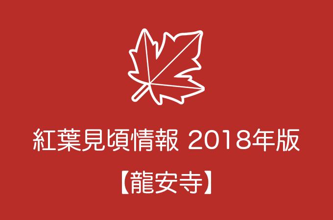 龍安寺の紅葉情報2018|色づき始めの時期や見頃情報