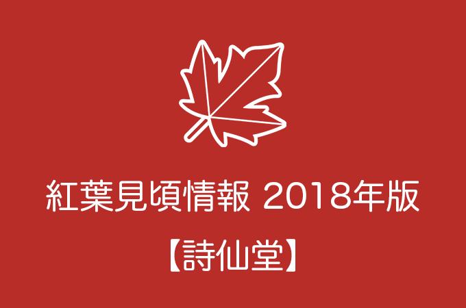詩仙堂の紅葉情報2018|色づき始めの時期や見頃情報