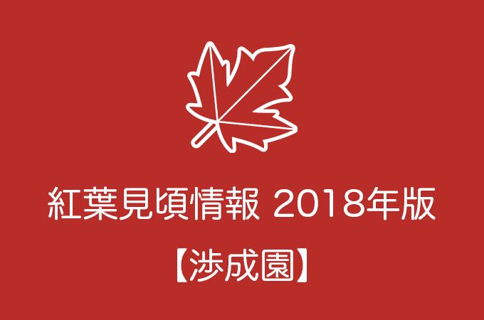 渉成園の紅葉情報2018|色づき始めの時期や見頃情報