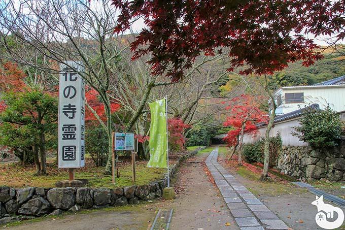 勝持寺 花の寺霊園