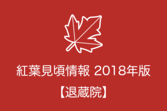 退蔵院の紅葉情報2018|色づき始めの時期や見頃情報