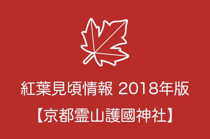 京都霊山護國神社の紅葉情報2018|色づき始めの時期や見頃情報