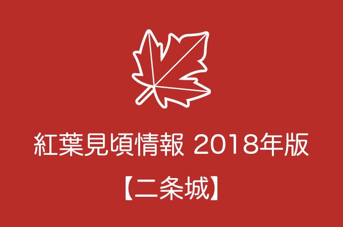 二条城の紅葉情報2018|色づき始めの時期や見頃情報