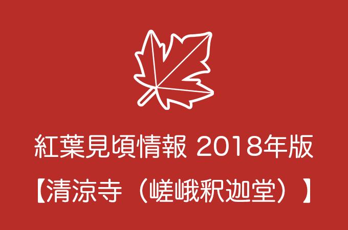 清涼寺(嵯峨釈迦堂)の紅葉情報2018|色づき始めの時期や見頃情報