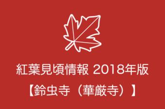 鈴虫寺(華厳寺)の紅葉情報2018|色づき始めの時期や見頃情報
