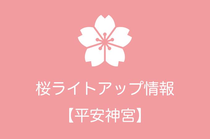 平安神宮の桜ライトアップ情報|2018年の開催日程