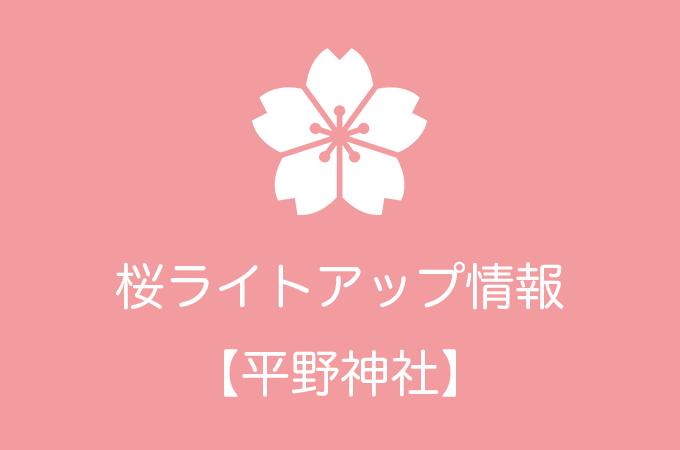 平野神社の桜ライトアップ情報|2019年の開催日程