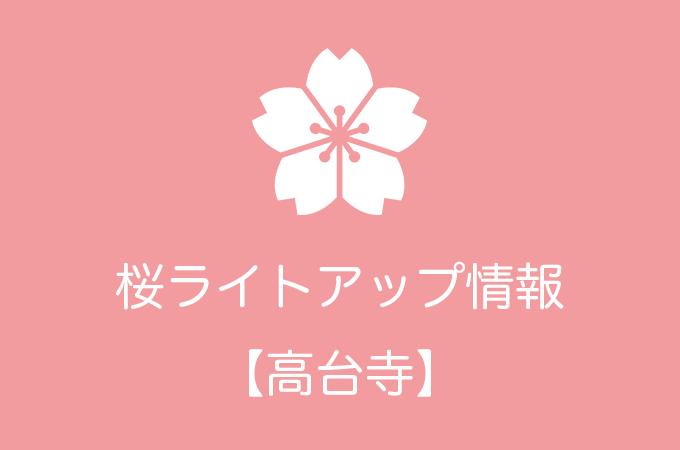 高台寺の桜ライトアップ情報|2019年の開催日程