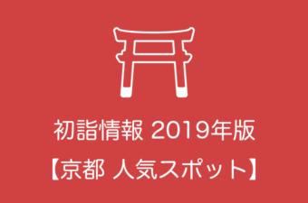 【2019年版】京都初詣人気スポット情報