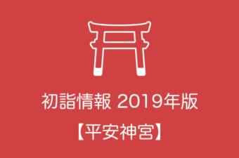 平安神宮の初詣情報2019|参拝時間や例年の参拝者数など気になる情報も