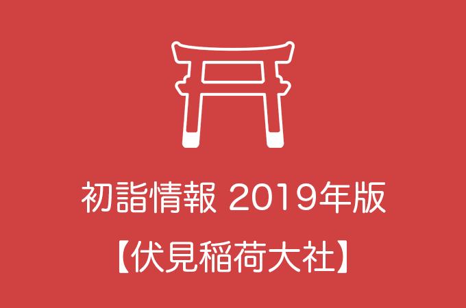 伏見稲荷大社の初詣情報2019