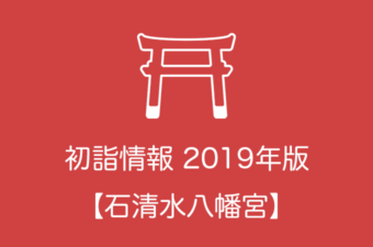 石清水八幡宮の初詣情報2019|参拝時間や例年の参拝者数など気になる情報も