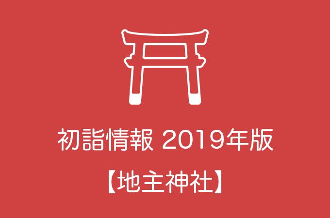 地主神社の初詣情報2019|参拝時間や例年の参拝者数など気になる情報も