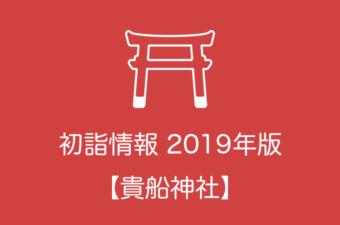 貴船神社の初詣情報2019|参拝時間や例年の参拝者数など気になる情報も