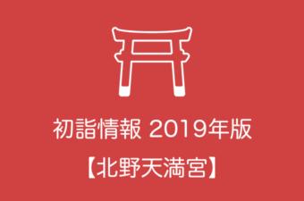 北野天満宮の初詣情報2019|参拝時間や例年の参拝者数など気になる情報も