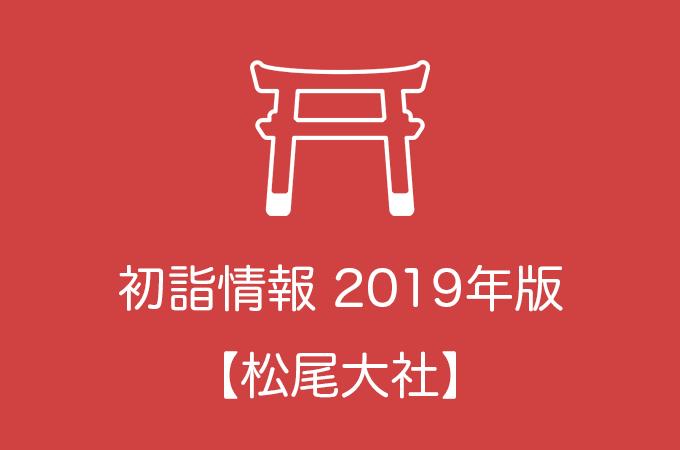 松尾大社の初詣情報2019|参拝時間や例年の参拝者数など気になる情報も