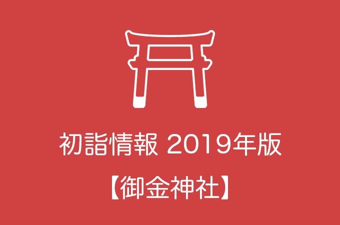 御金神社の初詣情報2019|参拝時間や福財布の授与時間など気になる情報も