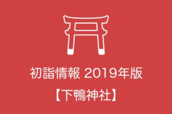 下鴨神社の初詣情報2019|参拝時間や例年の参拝者数など気になる情報も