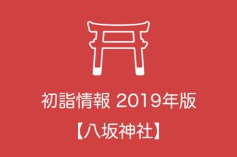 八坂神社の初詣情報2019 参拝時間や例年の参拝者数などの気になる情報も