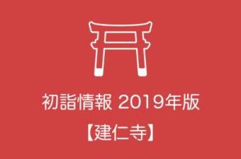 建仁寺の初詣情報2019|年末年始の拝観時間情報など