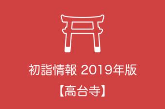 高台寺の初詣情報2019|除夜の鐘や年末年始の拝観時間情報など
