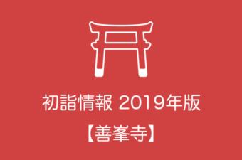 善峯寺の初詣情報2019|年末年始の拝観時間情報など