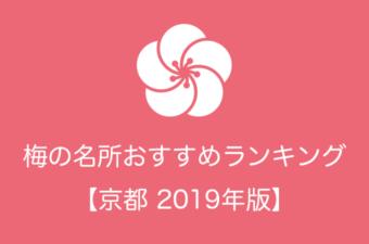京都で梅を見るならどこがおすすめ?梅の名所おすすめランキング【2019年版】