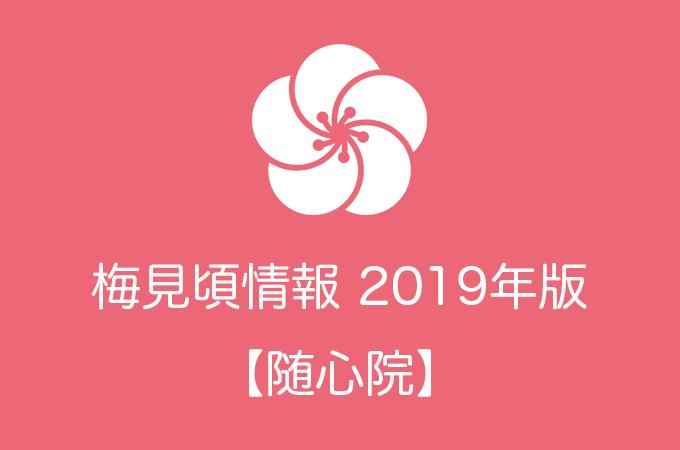随心院の梅情報2019|見頃の時期および開花情報