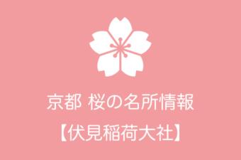 伏見稲荷大社の桜情報 2019年の開花予想から例年の見頃時期まで