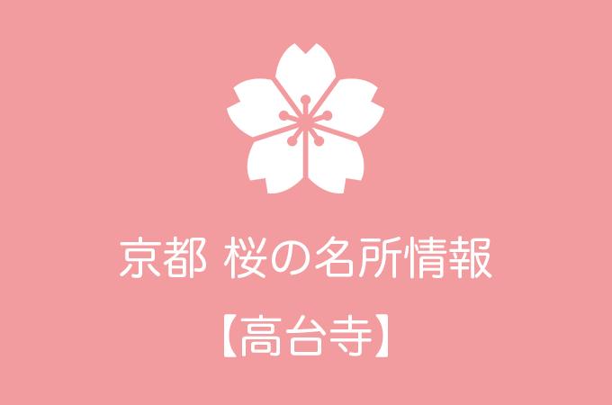 高台寺の桜情報|2019年の開花予想から例年の見頃時期まで