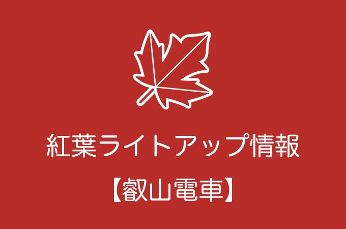 叡山電車の紅葉ライトアップ情報