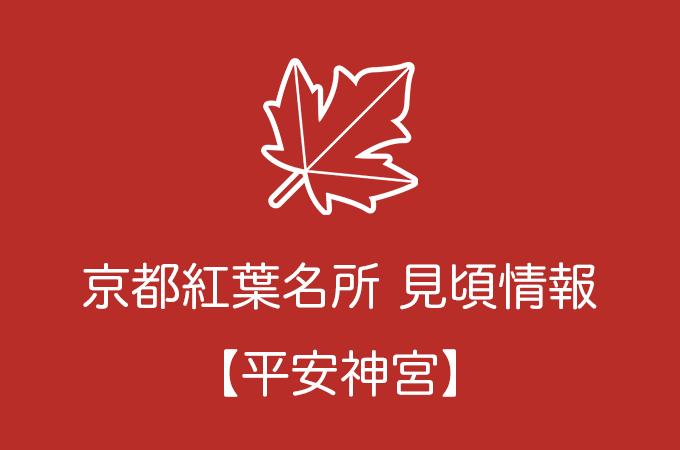 平安神宮の紅葉情報