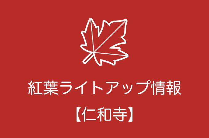 仁和寺の紅葉ライトアップ情報